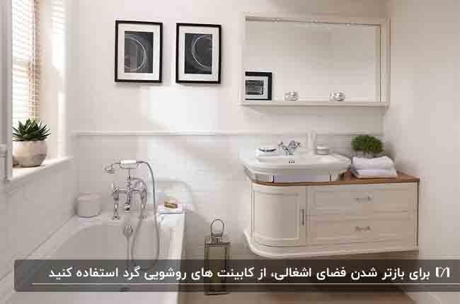 حمامی با روشویی کرم رنگ که کابینت نیم دایره دارد