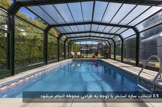 سازه ای فلزی شیشه ای به رنگ مشکی برای استخر در محوطه فضای باز یک خانه