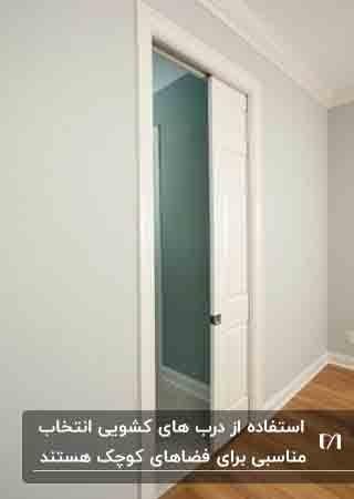 درب کشویی چوبی سفید برای حمام کوچک