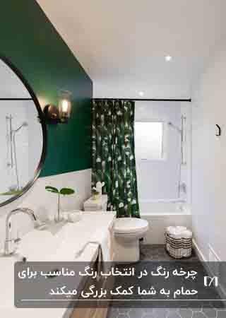 تصویری از یک سرویس بهداشتی با اکسسوری و دیوار سبز و سفید