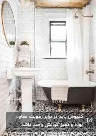 حمامی به رنگ سفید با کفپوش های طرحدار سفید و مشکی