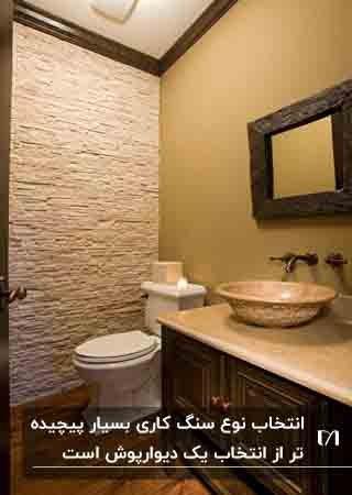 دیوارپوش سنگی برای حمامی کرم قهوه ای