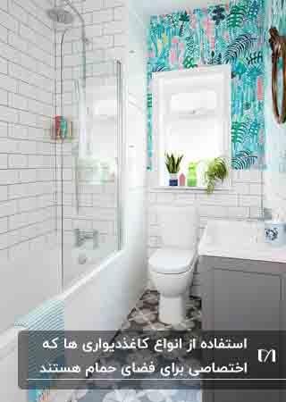 محیط سفید یک سرویس بهداشتی با کاغذ دیواری شاد و رنگی