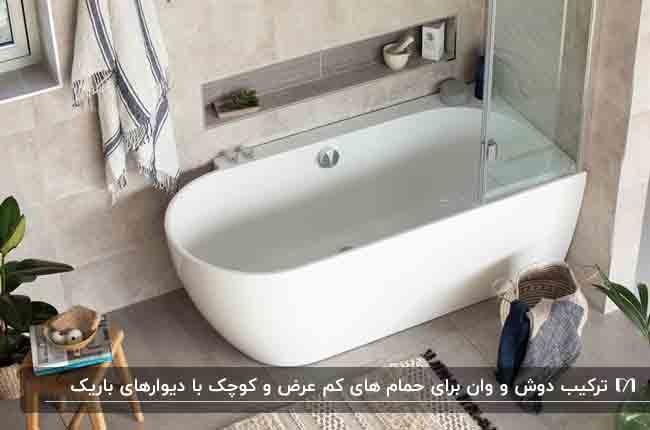 تصویر حمام باریکی که وانش که با دوش یکی شده است