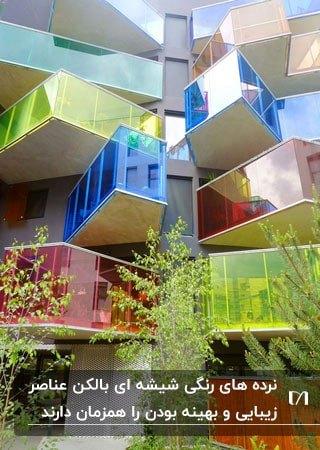 نمای ساختمانی با شیشه های رنگی به عنوان نرده بالکن هایش
