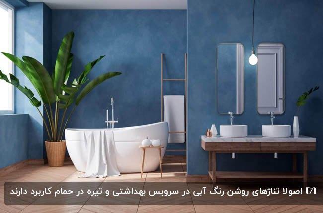 سرویس بهداشتی مدرنی با دیوارهای آبی ، کفپوشو پایه روشویی چوبی و گلدان گل