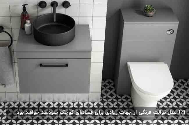 سرویس بهداشتی طوسی، خاکستری و سفید با روشویی مشکی