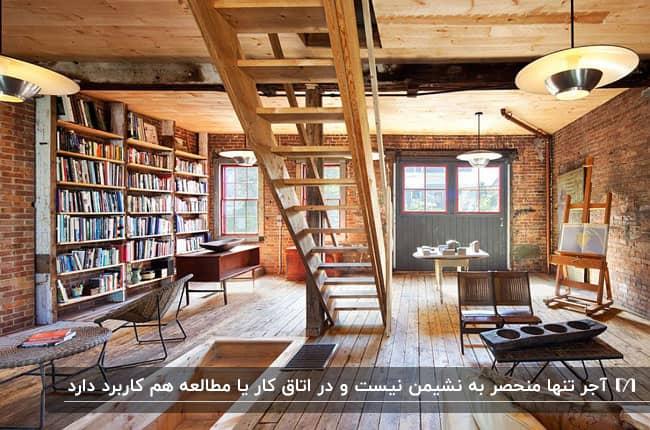 اتاق کاری چوبی با کتابخانه بزرگ و دیوارهای آجری