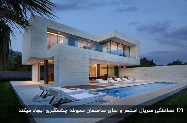 تصویر خانه ای که متریال نمای خارجی و استخرش هردو یک نوع سنگ میباشد