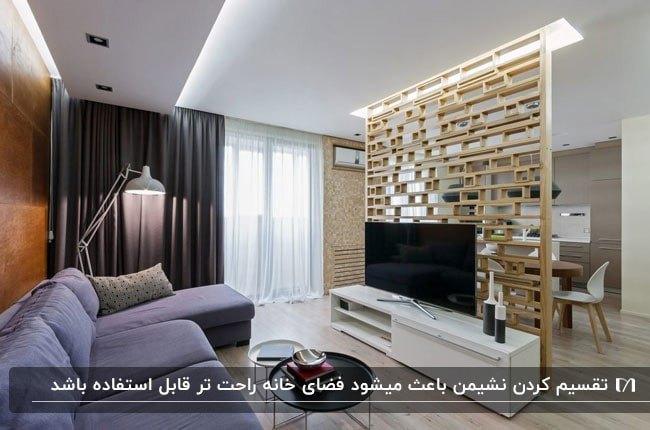 طراحی دیوار پیش ساخته برای تقسیم کردن نشیمن و آشپزخانه