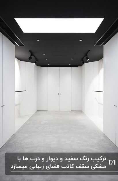 راهرویی با دیوارهای سفید و سقف کاذب به رنگ مشکی