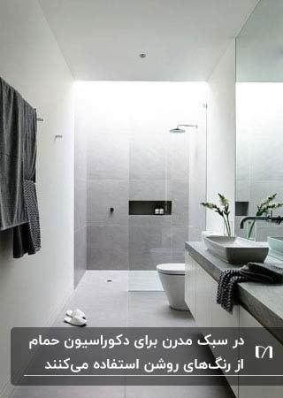حمام مدرنی به رنگ طوسی و سفید با اکسسوری ها مشکی