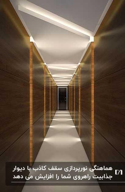 نورپرداری سقف کناف در راهرویی با دیوارهای قهوه ای