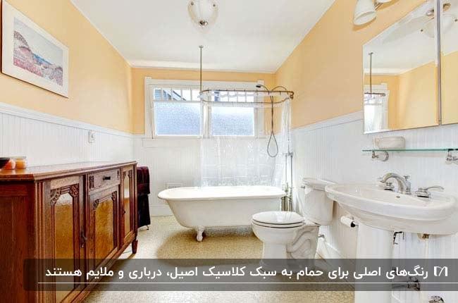 سرویس بهداشتی کلاسیک با کابینت چوبی و دیوارهای زرد