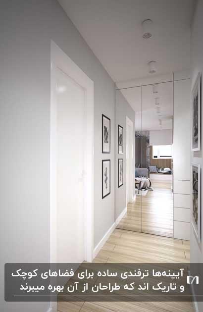 راهرویی طوسی سفید با یک آینه از کف تا سقف و دو تابلو روی دیوار