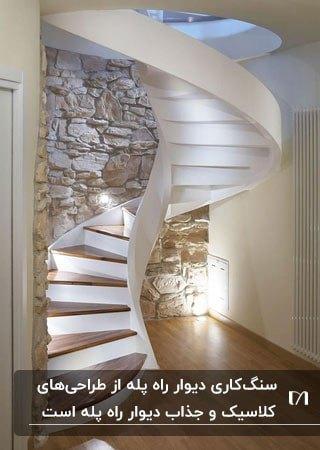 تصویر راه پله ای که دیوارش با با سنگ تزیین شده است
