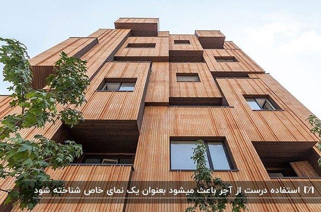 نمای آجری ساختمانی بلند با پنجره های مربعی