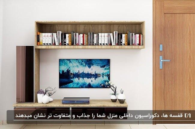 تصویر یک دیوار طراحی شده با قفسه ، تلویزیون و میز تلویزیون