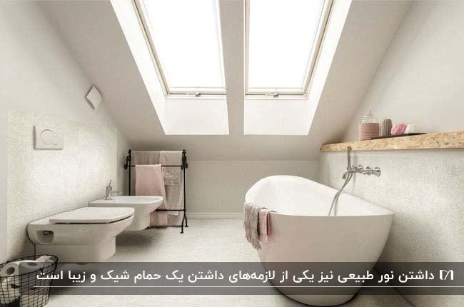 حمام مدرن زیرشیروانی با دو پنجره روی سقف و وان بیضی