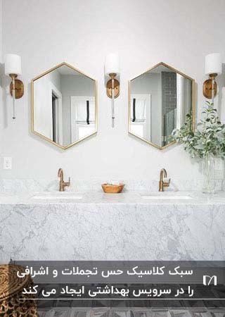حمام کلاسیکی که دارای دو آینه شش ضلعی با قاب طلایی است