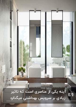 حمامی مدرن با دیوار شیشه ای که دو آینه مستطیلی باریک رویش وصل هستند