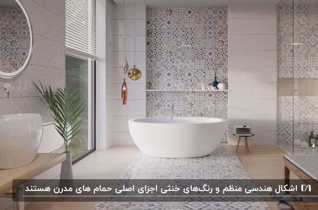 یک حمام مدرن بزرگ با پنجره ای بلند، وان و اکسسوری های شیک