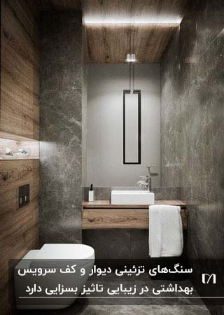 حمام مدرن ترکیبی از سنگ و چوب برای دیوارها و روشویی چوبی