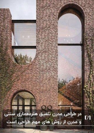 نمای آجری با پنجره های بیضی و نیم دایره
