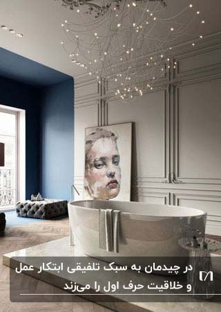 حمامی مدرن کلاسیک با لوستر، تابلو چهره زن، و فضای کنار پنجره آبی