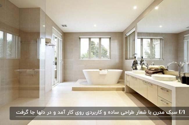 سرویس بهداشتی و حمامی مدرن و پرنور با درب و پنجره های شیشه ای