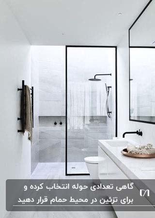 حمامی مدرن سفید با جزئیات مشکی مانند شیرآلات و فریم درب شیشه ای