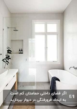 حمامی مدرن و کوچک با قفسه فرو رفته دیواری