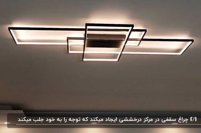 چراغ سقفی زیبا برای روشنایی و خلق و خوی مناسب سقف