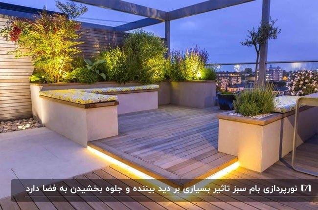 بام سبزی با کفپوش چوبی، نیمکت های ال و نورپردازی های خطی زیر پله