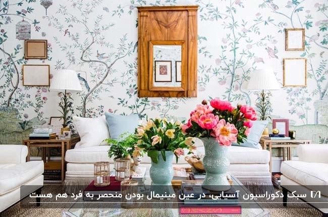 نشیمنی به سبک آسیایی با مبلمان سفید و کاغذ دیواری گلدار