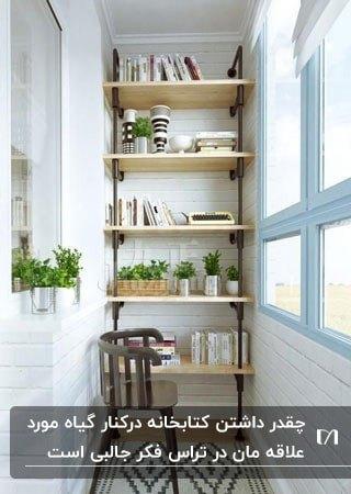 بالکنی با قفسه های کتاب و جایی برای گلدان ها