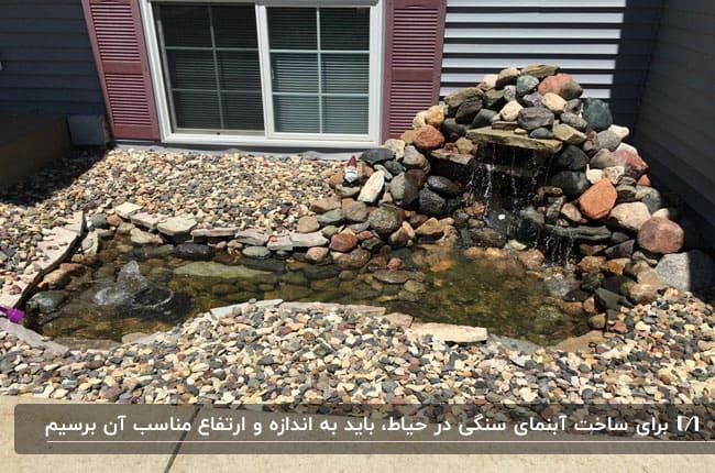 تصویر آبنمایی سنگی که با تلفیق قلوه سنگ ها و سنگ ریزه ها ساخته شده است