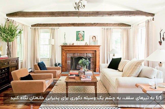 نشیمن بزرگی با با مبلمان کرم و نارنجی و سقف بلند سفید با تیرهای چوبی