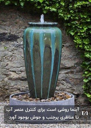 ترکیب سنگ و سرامیک برای آبنمای حیاطی شبیه کوزه