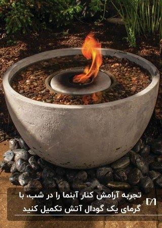 آب نمای بتنی مانند کاسه و گودال آتش وسط آبنما کف حیاط