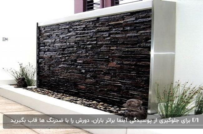 آبنمای دیواری با سنگ های آنتیک مشکی و قاب فولادی ضد زنگ