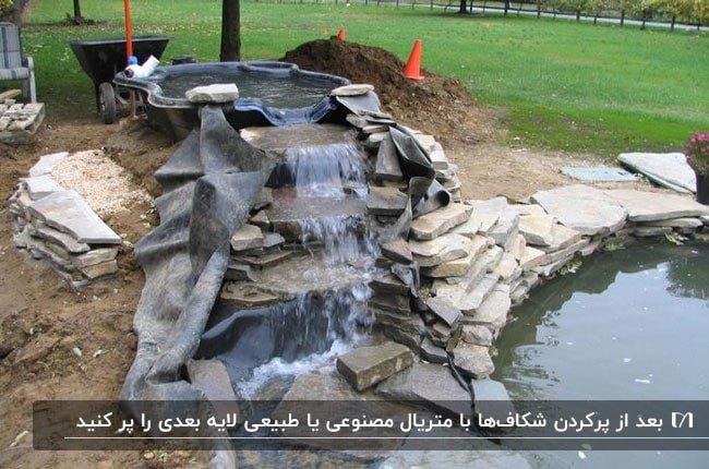 پوشاندن حوضچه حفر شده آبنما برای عایق سازی آن