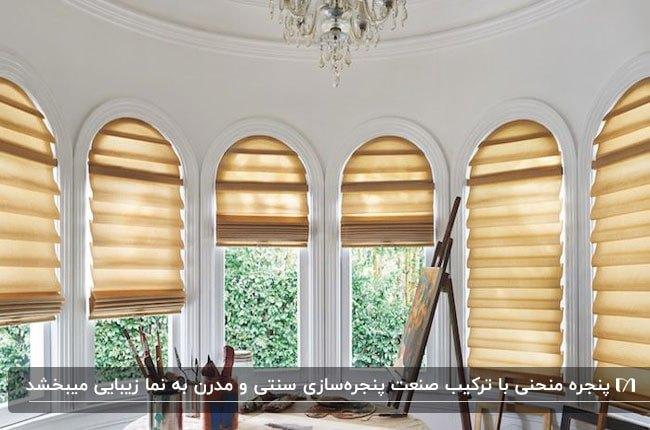 تصویری از اتاق نقاشی با پنجره های منحنی بلند و پرده های کرکره ای