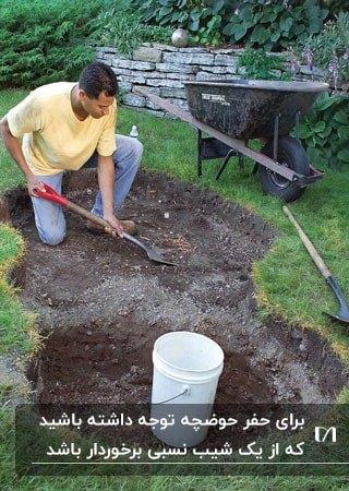 مردی در حال کندن حوضچه برای ساخت آبنما