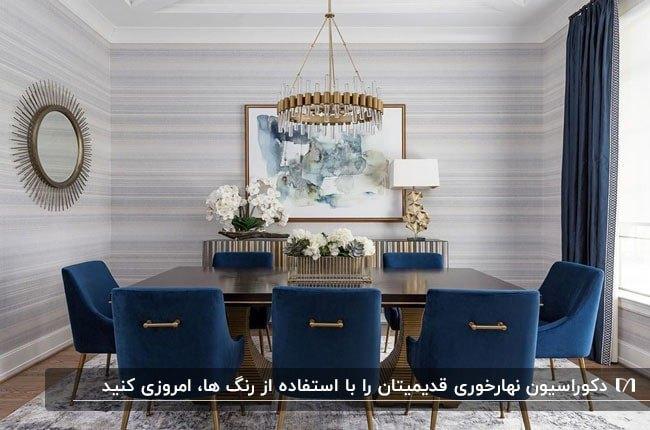 اتاق غذا خوری طوسی و آبی ای با میز غذاخوری هشت نفره