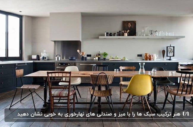 میز نهارخوری چوبی ای با صندلی هایی با سبک های ترکیبی