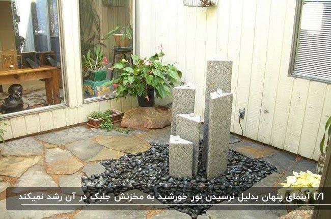 آبنمایی سنگی که بصورت مخفی در پاسیو ساخته شده است