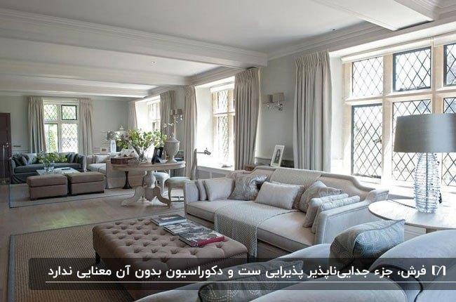یک نشیمن مستطیلی طوسی و کرم دو فرش برای هر بخش نشیمن