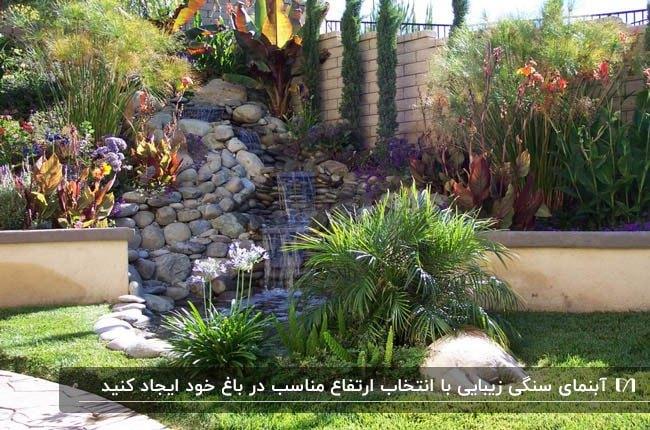 آبنمای سنگی طبیعی با ارتفاع مناسب در فضای باغ