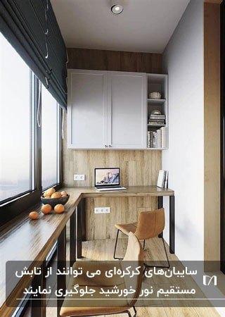 یک بالکن بسته با کمد سفید و قفسه چوبی به همراه پرده کرکره ای